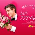 flower_valentine