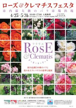 rose18_a4_o023_jout