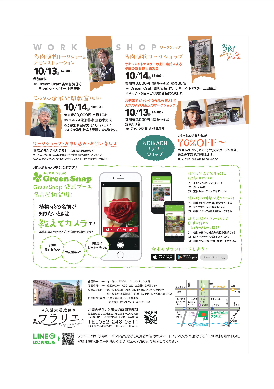 10 11 14 第4回多肉とみどりのマルシェ 久屋大通庭園フラリエ 花と緑