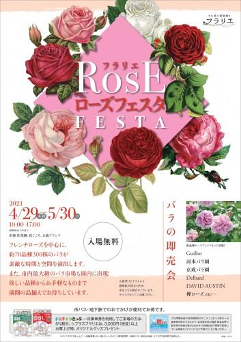 ローズフェスタ最終稿(表)_page-0001