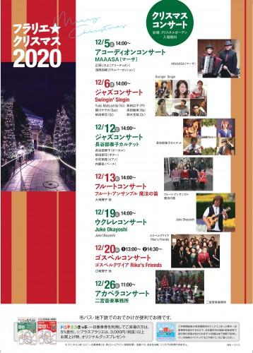 フラリエクリスマス2020