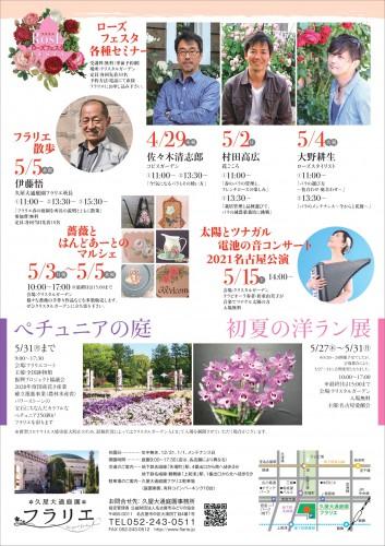 ローズフェスタ最終稿(裏)_page-0001